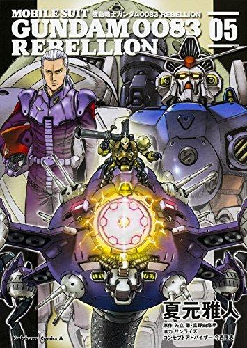 機動戦士ガンダム0083 REBELLION (5) (カドカワコミックス・エース)の詳細を見る