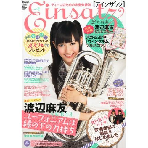 ティーンのための吹奏楽雑誌 アインザッツ 2012年 01月号 [雑誌]