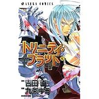 トリニティ・ブラッド(4) (あすかコミックス)