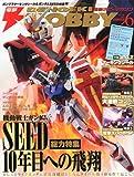 電撃 HOBBY MAGAZINE (ホビーマガジン) 2011年 06月号 [雑誌]