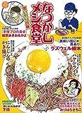 なつかしメシ食堂 思いやりの味 (ぶんか社コミックス)