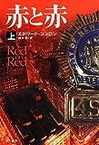 赤と赤〔上〕 (ハヤカワ・ミステリ文庫)