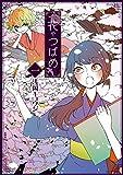 花やつばめ(1)【電子限定特典ペーパー付き】 (RYU COMICS)