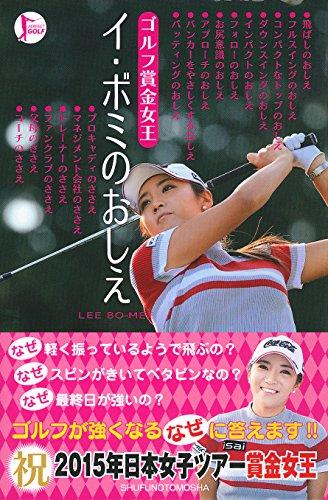 ゴルフ賞金女王  イ・ボミのおしえ (PERF・・・