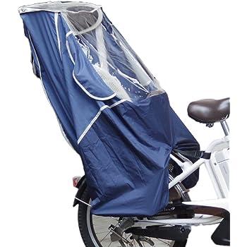 [レイコム]reicom 後ろ用オリジナル 子供乗せ自転車チャイルドシート レインカバー