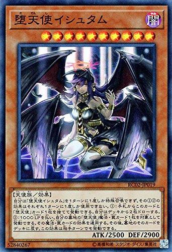 堕天使イシュタム スーパーレア 遊戯王 レアリティコレクション 20th rc02-jp019