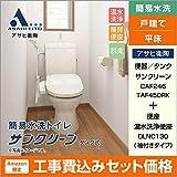 リフォーム(工事込み)   ASAHI EITO トイレ   サンクリーン 汲取り式(平床)からのリフォーム   温水洗浄便座 DLNC130   リフォーム本舗