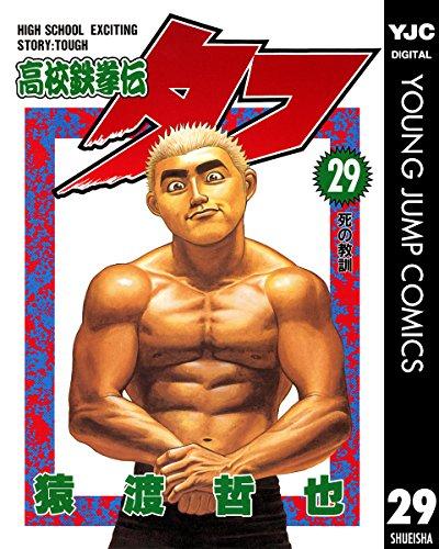 高校鉄拳伝タフ 29 (ヤングジャンプコミックスDIGITAL)