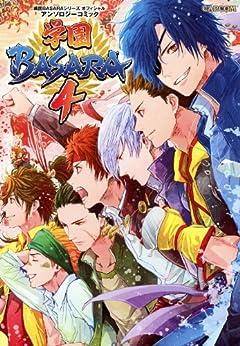 [株式会社カプコン]の戦国BASARAシリーズ オフィシャルアンソロジーコミック 学園BASARA4 (カプ本コミックス)