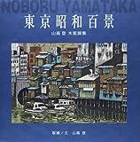 東京昭和百景―山高登木版画集