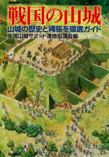 戦国の山城—山城の歴史と縄張を徹底ガイド (歴史群像シリーズ)