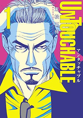 UNTOUCHABLE 1 (ビッグコミックス)の詳細を見る