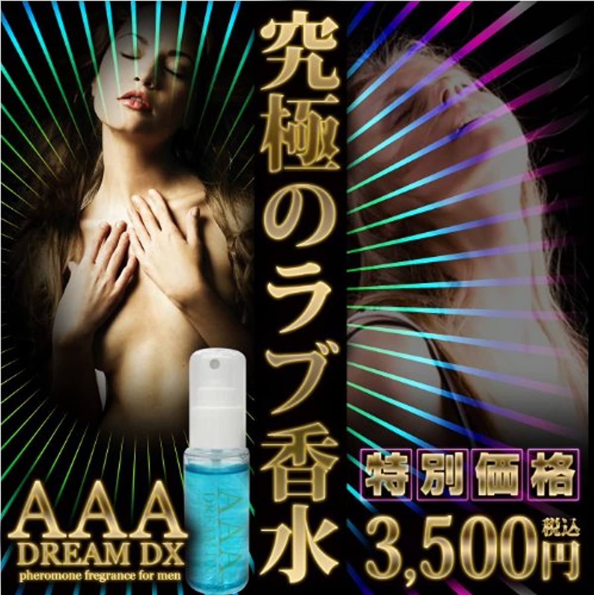 準備するエラー魅力AAA DreamDX エーエーエードリームデラックス(消臭成分配合男性用フェロモン香水)