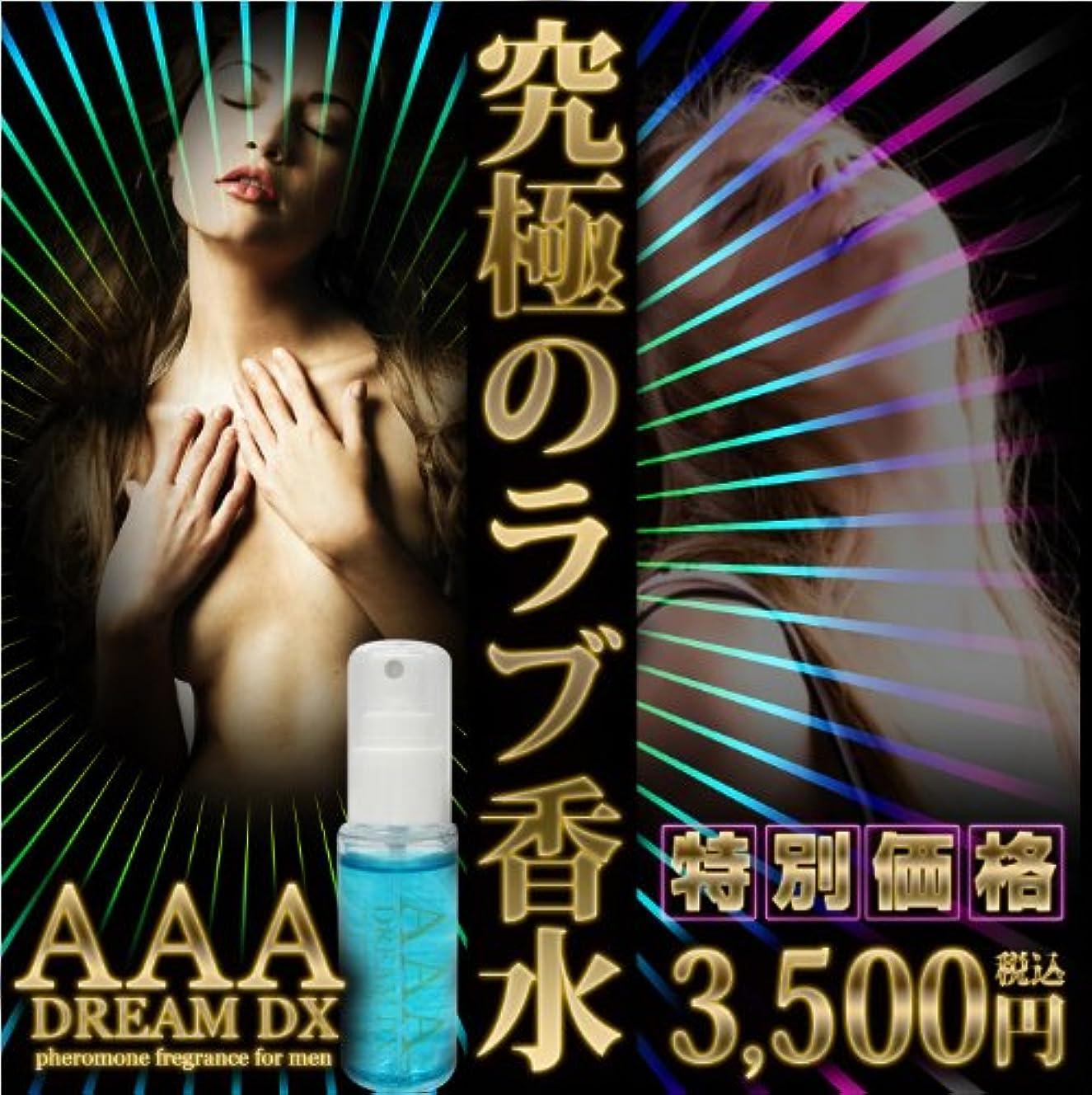 チューブミシン目レンズAAA DreamDX エーエーエードリームデラックス(消臭成分配合男性用フェロモン香水)