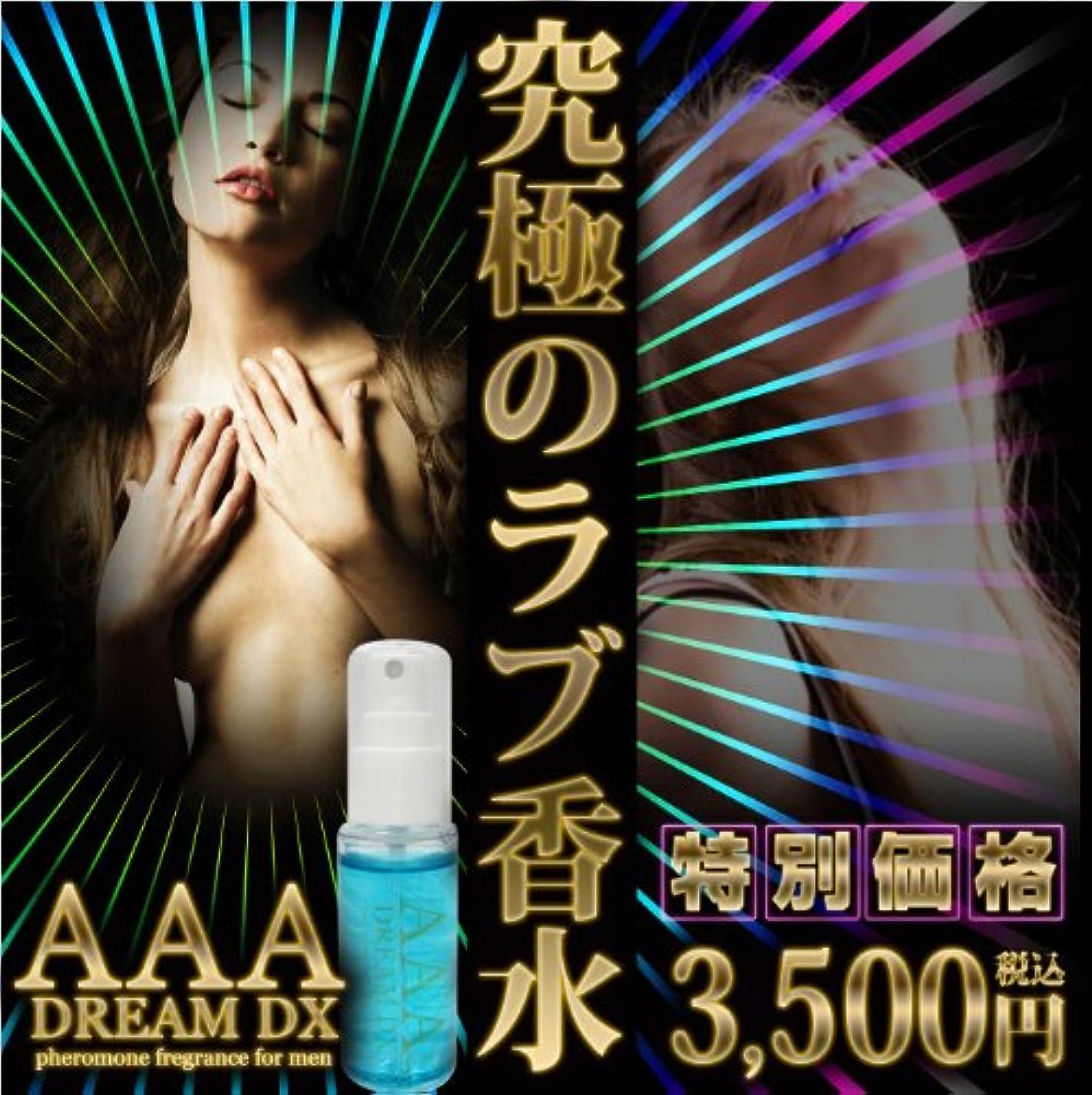 人類彼フィットAAA DreamDX エーエーエードリームデラックス(消臭成分配合男性用フェロモン香水)