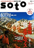 soto 2014 (双葉社スーパームック)