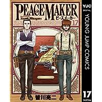 PEACE MAKER 17 (ヤングジャンプコミックスDIGITAL)