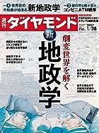 週刊ダイヤモンド 2017年 1/28 号 [雑誌] (劇変世界を解く 新地政学)