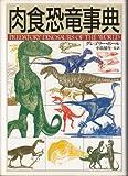 肉食恐竜事典 画像