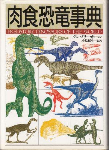 肉食恐竜事典