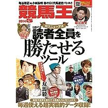 競馬王 2014年05月号 [雑誌]
