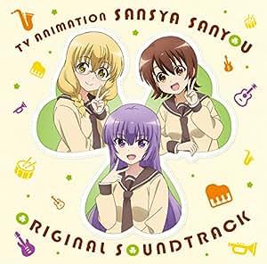 TVアニメ「三者三葉」オリジナル・サウンドトラック