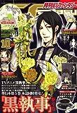 Gファンタジー 2008年 10月号 [雑誌]