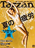Tarzan (ターザン) 2011年 8/25号 [雑誌]