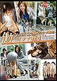 働くオンナ獲り vol.06 [DVD]