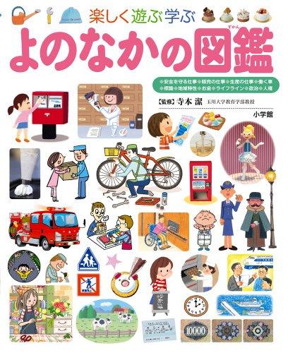 よのなかの図鑑 (小学館の子ども図鑑 プレNEO)の詳細を見る
