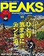 PEAKS (ピークス)2018年 10月号 [雑誌] (特別付録:山のミニマムパスケース)