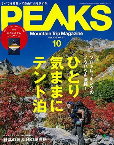 PEAKS(ピークス) 2018年 10月号 [雑誌](特別...