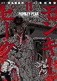 モンキーピーク (11) (ニチブンコミックス)