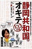 静岡共和国のオキテ100カ条 ~ハンペンは「黒」を食べるべし!