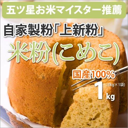 自家製粉「米粉」「上新粉」1kg  国産100% スイーツにお料理に。。。レシピ付き