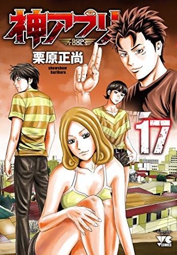 神アプリ 17 (ヤングチャンピオンコミックス)