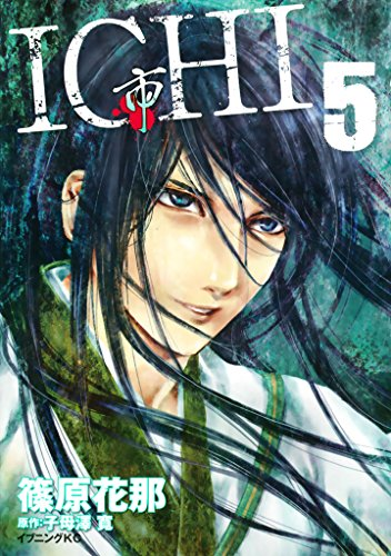 ICHI(5) (イブニングコミックス)