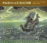 ギルガメシュ王さいごの旅 (大型絵本)