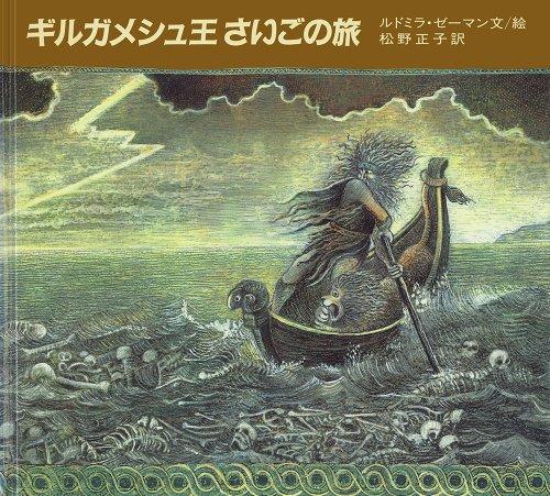 ギルガメシュ王さいごの旅 (大型絵本)の詳細を見る