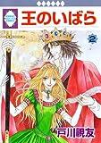 王のいばら(2) (冬水社・いち*ラキコミックス) (いち・ラキ・コミックス)