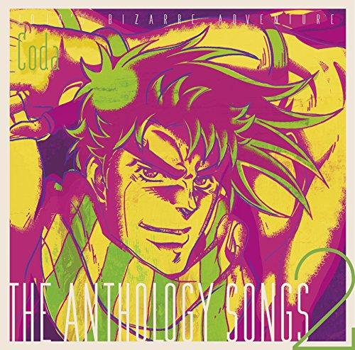 ジョジョの奇妙な冒険 The anthology songs 2