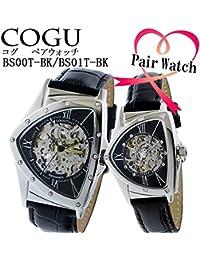 ペアウォッチ コグ COGU ペアウォッチ 腕時計 BS00T-BK/BS01T-BK ブラック/ブラック [並行輸入品]