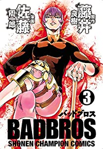 BADBROS 3巻 表紙画像