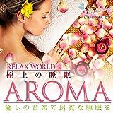 極上の睡眠アロマ 〜癒しの音楽で良質な睡眠を〜