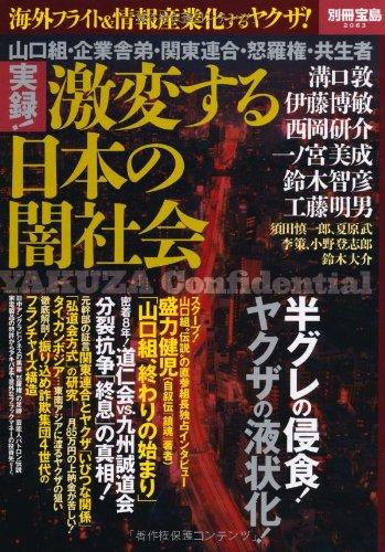 実録! 激変する日本の闇社会 (別冊宝島 2063)の詳細を見る