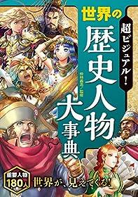 超ビジュアル!  世界の歴史人物大事典