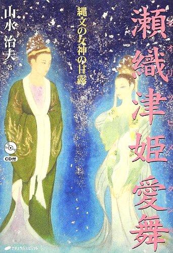 瀬織津姫愛舞(セオリツヒメダンス)―縄文の女神の甘露 (瀬織津姫シリーズ)