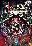 神々の悪魔 2