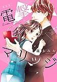 新装版 電撃マリッジ (ミッシィコミックス/YLC Collection)