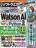 日経ソフトウエア 2018年 5 月号 -